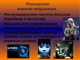 Рок-музыка(низкие частоты больших барабанов и бас-гитар). Музыкальное сопрово