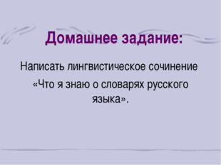 Домашнее задание: Написать лингвистическое сочинение «Что я знаю о словарях р
