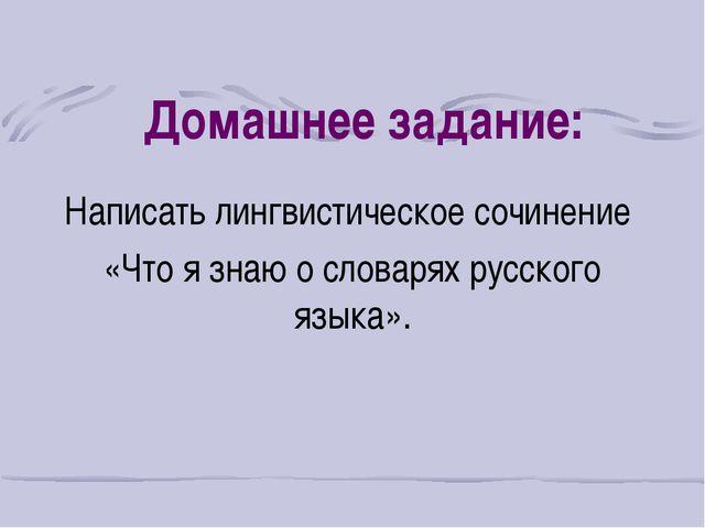Домашнее задание: Написать лингвистическое сочинение «Что я знаю о словарях р...
