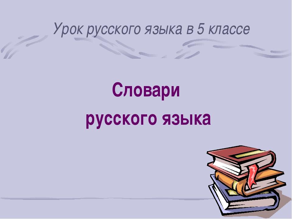 Урок русского языка в 5 классе Словари русского языка