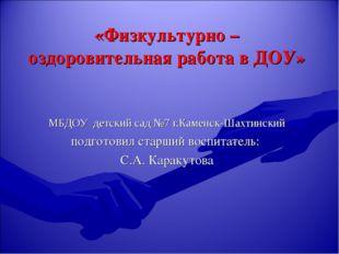 «Физкультурно – оздоровительная работа в ДОУ» МБДОУ детский сад №7 г.Каменск