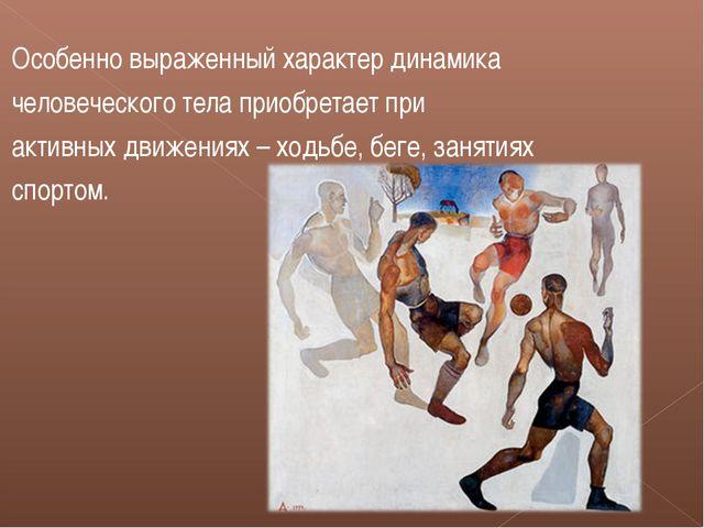 Особенно выраженный характер динамика человеческого тела приобретает при акти...