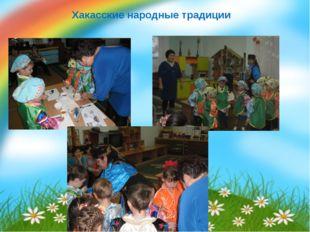 Хакасские народные традиции
