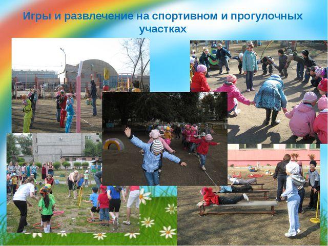 Игры и развлечение на спортивном и прогулочных участках