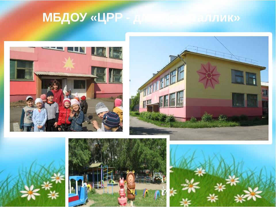 МБДОУ «ЦРР - д/с «Кристаллик»