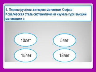 4. Первая русская женщина математик Софья Ковалевская стала систематически из