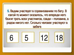 5. Вадим участвует в соревнованиях по бегу. В какой-то момент оказалось, что