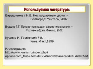 Используемая литература: Барышникова Н.В. Нестандартные уроки. – Волгоград: У