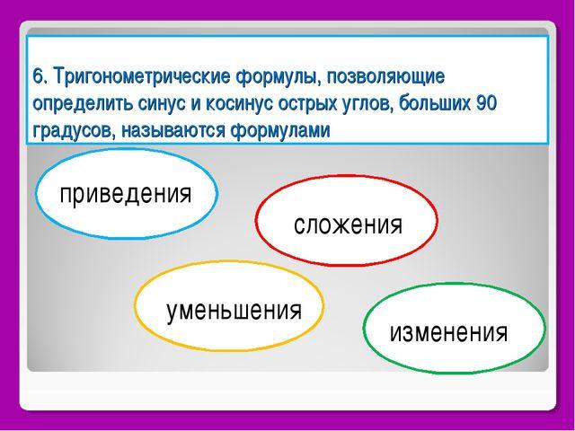 6. Тригонометрические формулы, позволяющие определить синус и косинус острых...