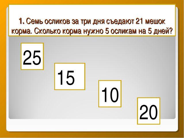 1. Семь осликов за три дня съедают 21 мешок корма. Сколько корма нужно 5 осли...