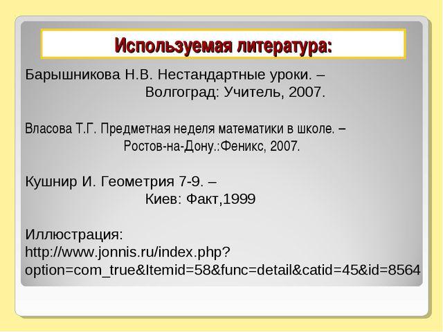Используемая литература: Барышникова Н.В. Нестандартные уроки. – Волгоград: У...