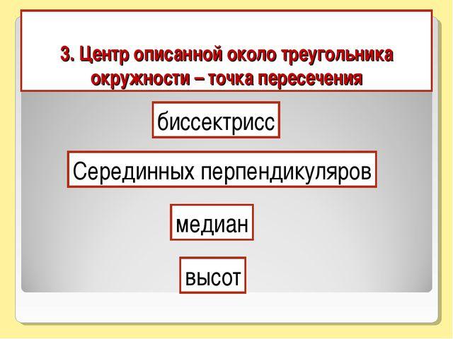 3. Центр описанной около треугольника окружности – точка пересечения биссектр...