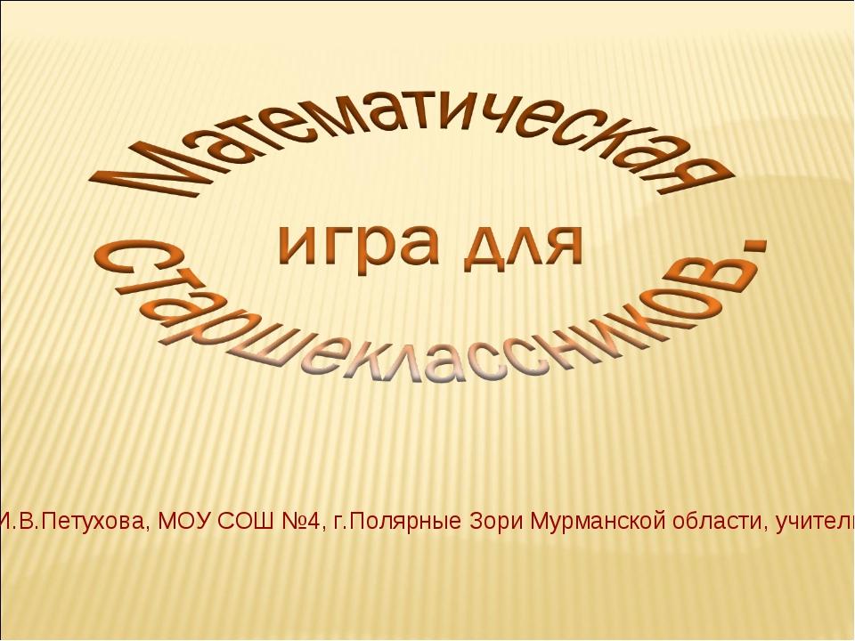 И.В.Петухова, МОУ СОШ №4, г.Полярные Зори Мурманской области, учитель