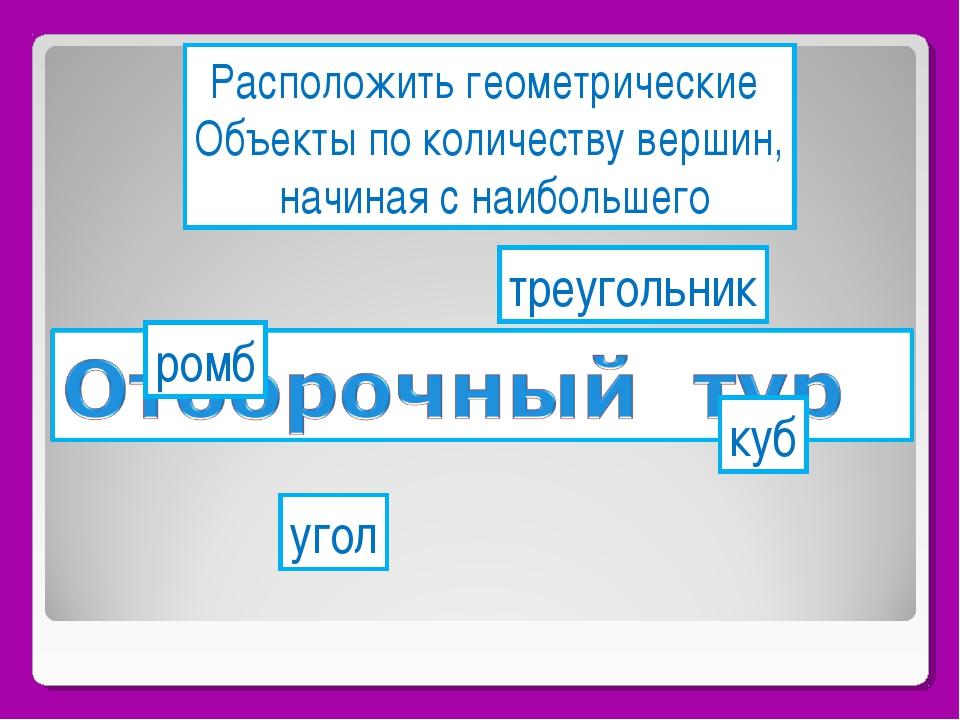 Расположить геометрические Объекты по количеству вершин, начиная с наибольшег...