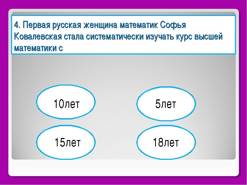4. Первая русская женщина математик Софья Ковалевская стала систематически из...