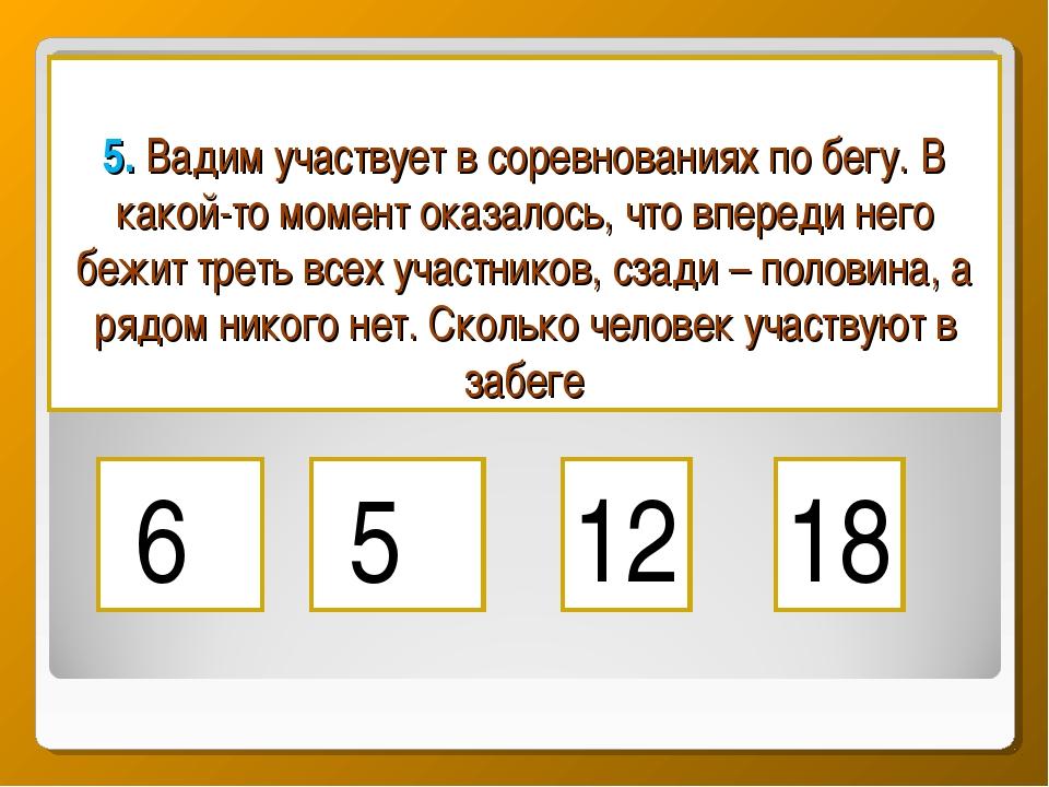 5. Вадим участвует в соревнованиях по бегу. В какой-то момент оказалось, что...