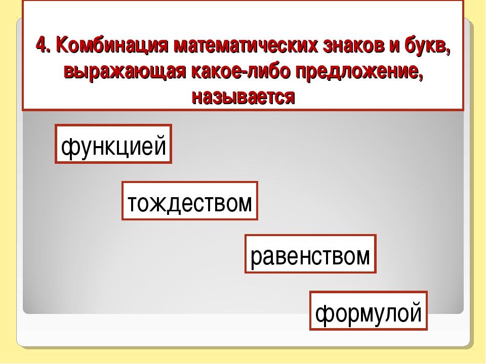 4. Комбинация математических знаков и букв, выражающая какое-либо предложение...