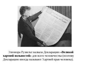 Элеонора Рузвельт с испанской версией Декларации прав человека. Под ее эгидой