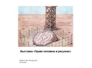 Выставка «Права человека в рисунках» Марко Де Энжделис Италия
