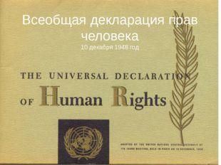 Всеобщая декларация прав человека 10 декабря 1948 год