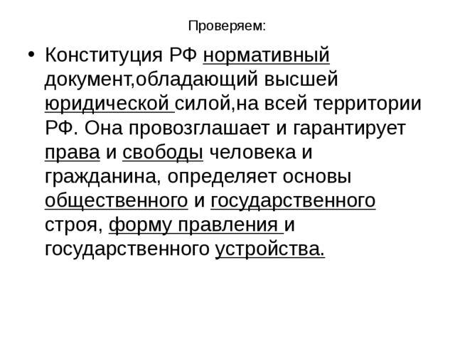 Проверяем: Конституция РФ нормативный документ,обладающий высшей юридической...