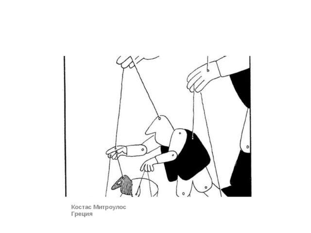 Выставка «Права человека в рисунках» Костас Митроулос Греция