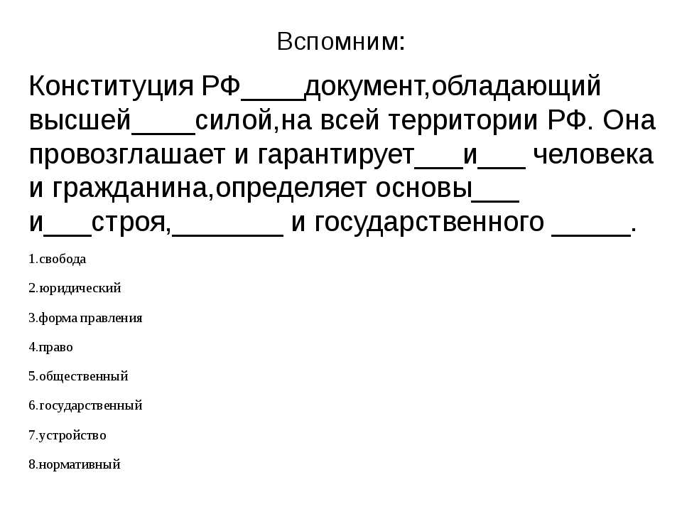 Вспомним: Конституция РФ____документ,обладающий высшей____силой,на всей терри...