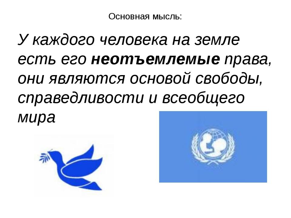 Основная мысль: У каждого человека на земле есть его неотъемлемые права, они...