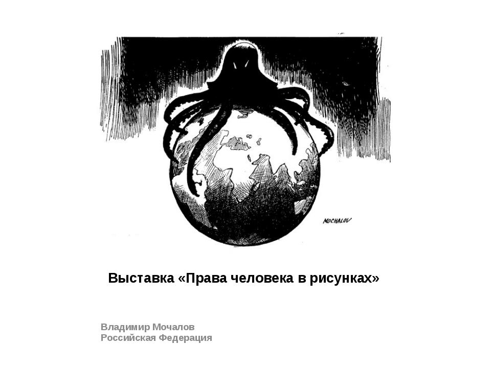Выставка «Права человека в рисунках» Владимир Мочалов Российская Федерация