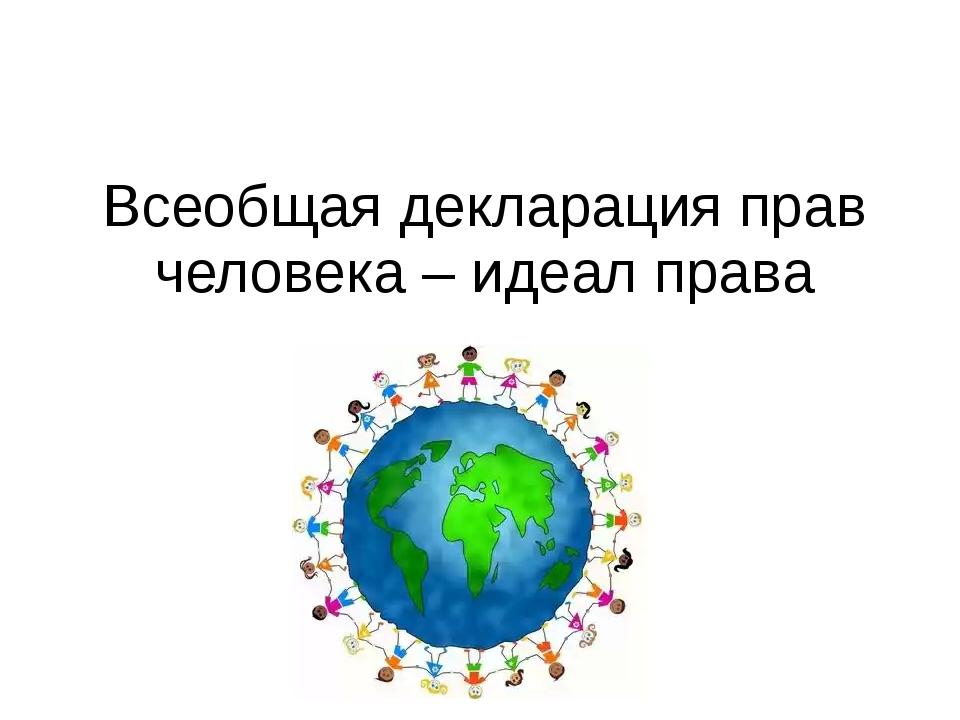 Всеобщая декларация прав человека - мои файлы