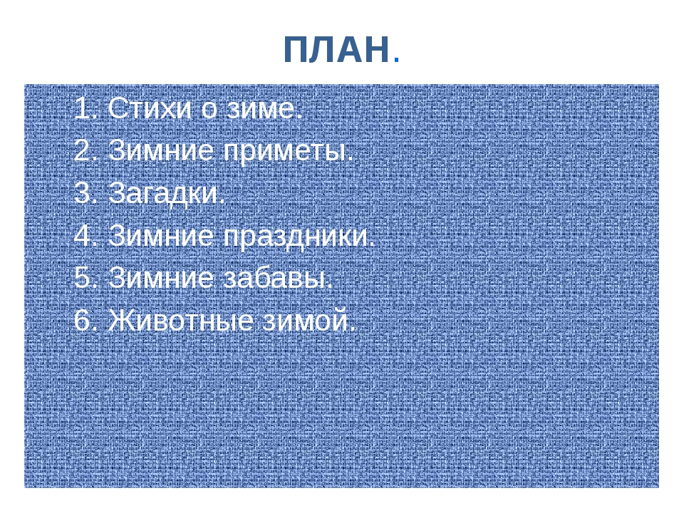 ПЛАН. 1. Стихи о зиме. 2. Зимние приметы. 3. Загадки. 4. Зимние праздники. 5....