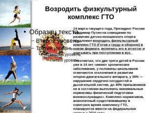 Возродить физкультурный комплекс ГТО 14 марта текущего года, Президент России