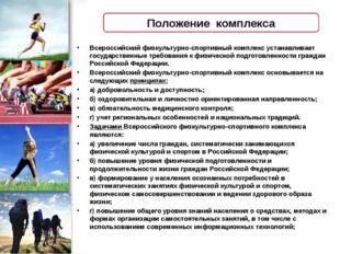 Положение комплекса Всероссийский физкультурно-спортивный комплекс устанавлив