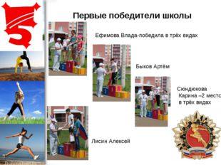 Первые победители школы Ефимова Влада-победила в трёх видах Лисин Алексей Бык