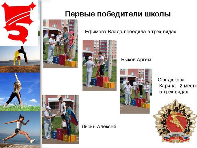 Первые победители школы Ефимова Влада-победила в трёх видах Лисин Алексей Бык...
