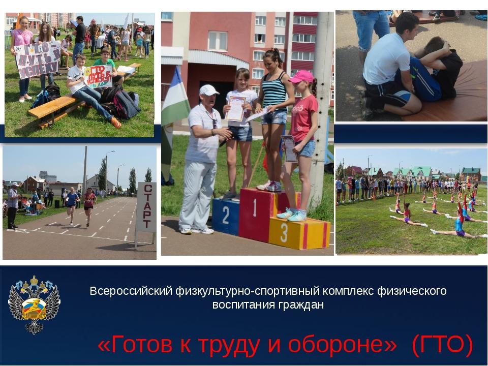 Всероссийский физкультурно-спортивный комплекс физического воспитания гражда...
