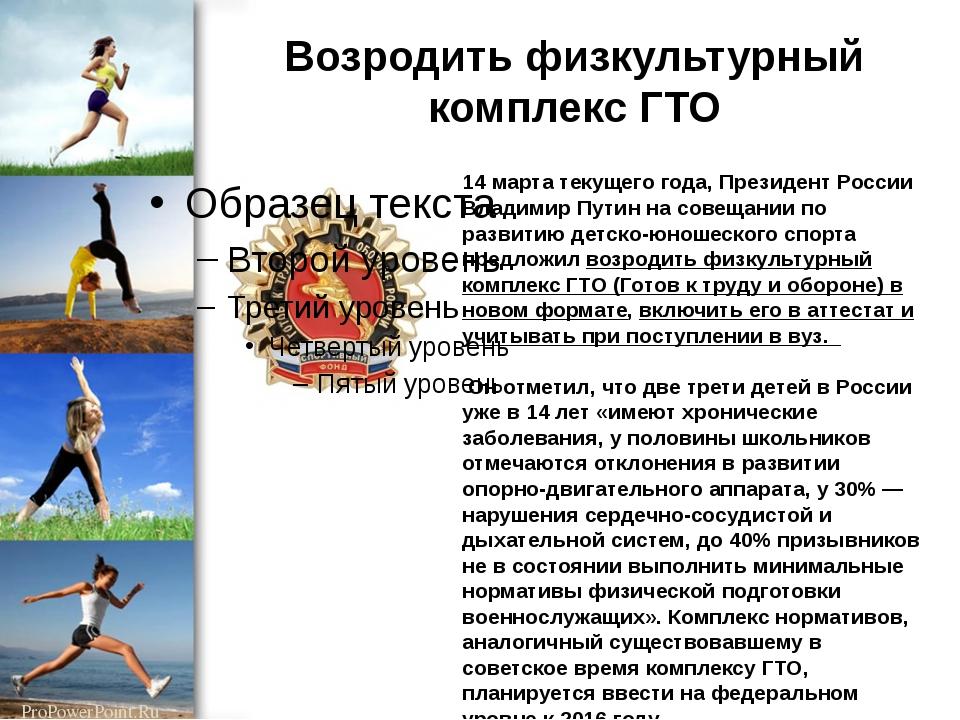 Возродить физкультурный комплекс ГТО 14 марта текущего года, Президент России...