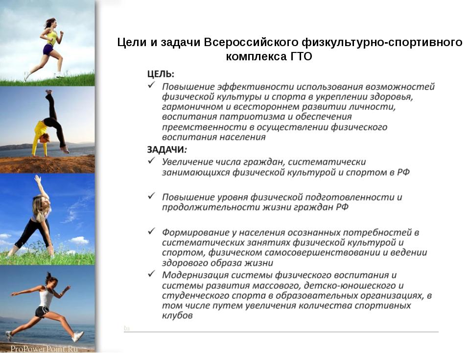 Цели и задачи Всероссийского физкультурно-спортивного комплекса ГТО ProPowerP...