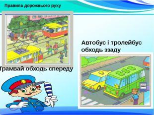 Правила дорожнього руху Трамвай обходь спереду Автобус і тролейбус обходь зз