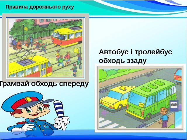 Правила дорожнього руху Трамвай обходь спереду Автобус і тролейбус обходь зз...
