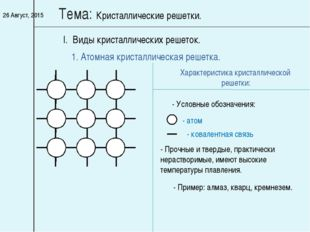 * Тема: Кристаллические решетки. I. Виды кристаллических решеток. 1. Атомная