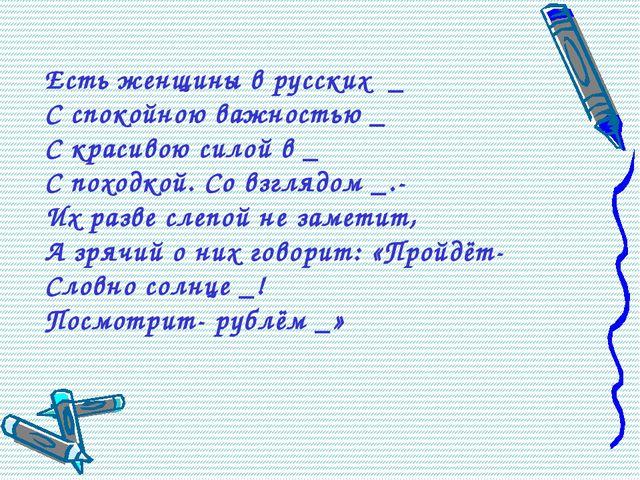 Есть женщины в русских _ С спокойною важностью _ С красивою силой в _ С поход...