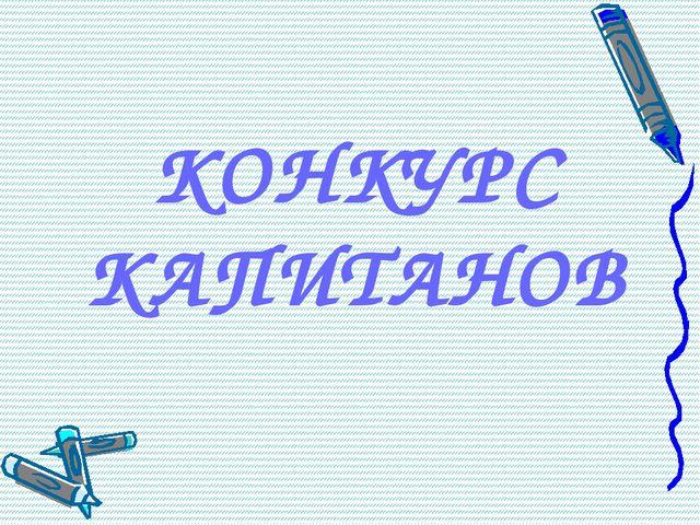 КОНКУРС КАПИТАНОВ