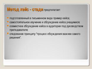 Метод кейс - стади предполагает: подготовленный в письменном виде пример кейс