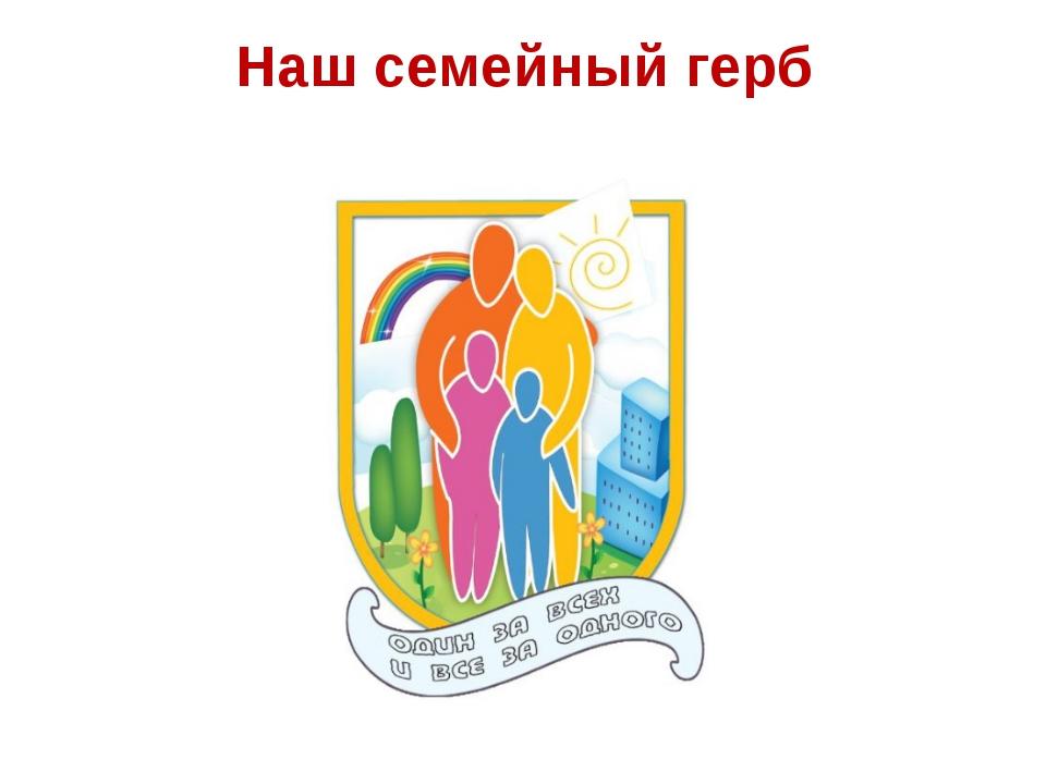 Наш семейный герб