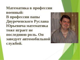 Математика в профессии военный: В профессии папы Двуреченского Руслана Юрьеви