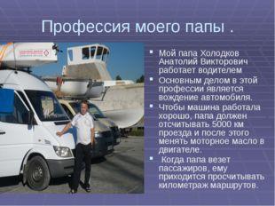 Профессия моего папы . Мой папа Холодков Анатолий Викторович работает водител