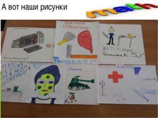 А вот наши рисунки