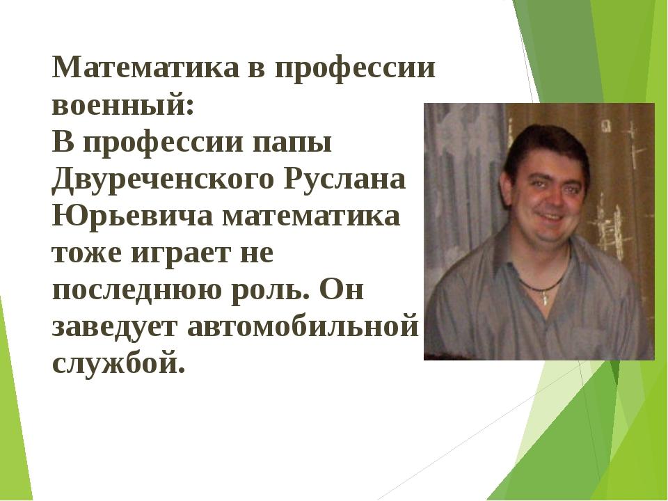 Математика в профессии военный: В профессии папы Двуреченского Руслана Юрьеви...
