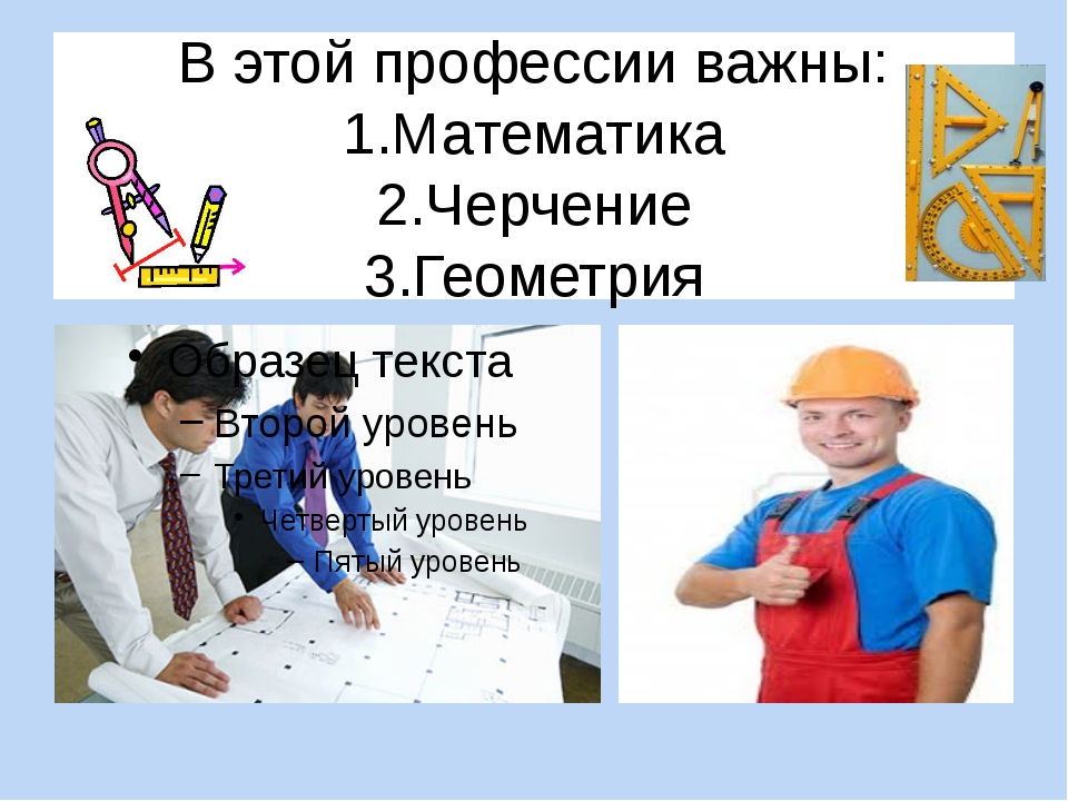 В этой профессии важны: 1.Математика 2.Черчение 3.Геометрия